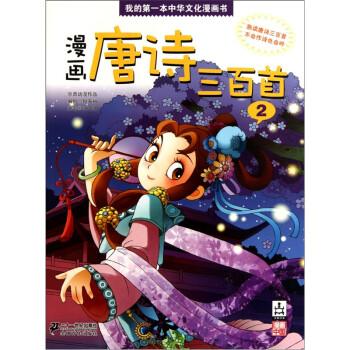 我的第一本中华文化漫画书·漫画:唐诗三百首2 [3-10岁] 下载