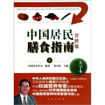 中国居民膳食指南 PDF版