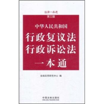 中华人民共和国行政复议法行政诉讼法一依照通 在线阅读