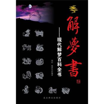 解梦书:现代解梦百科全书 电子书下载