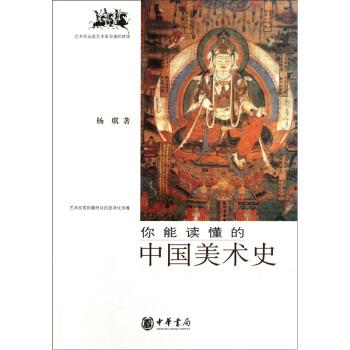 你能读懂的中国美术史 PDF版下载