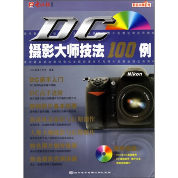 DC摄影大师技法100例 电子版