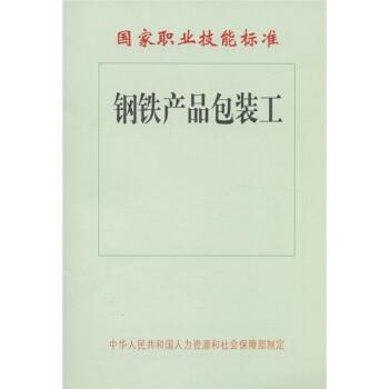国家职业技能标准?#28938;?#38081;产品包装工 电子书