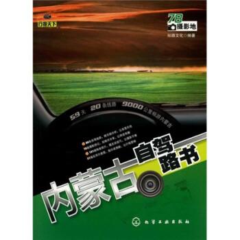 行摄天下:内蒙古自驾路书 电子书下载
