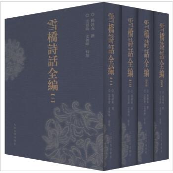 雪桥诗话全编 PDF版下载