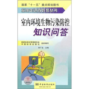室内环境生物污染防控知识问答 在线阅读
