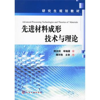 研究生规划教材:先进材料成形技术与理论 下载