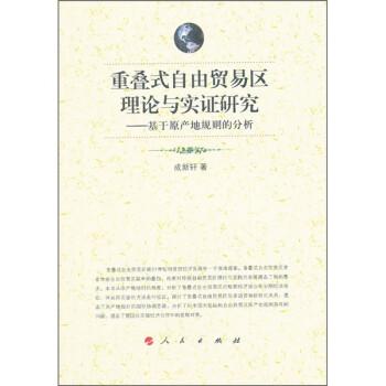 重叠式自由贸易区理论与实证研究:基于原产地规则的分析 下载