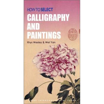 如何选购中国书画  [How to Select Calligraphy and Paintings: A Quick Shopping Guide for Travelers to China] P