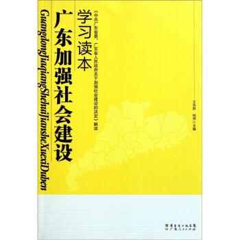 广东加强社会建设学习读本 PDF版