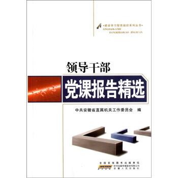 领导干部党课报告精选 PDF版