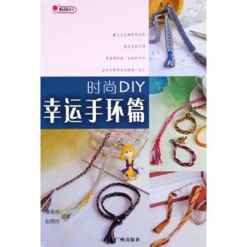 时尚DIY:幸运手环篇 电子书