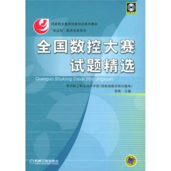 国家职业教育技能培训系列教材:全国数控大赛试题精选 下载