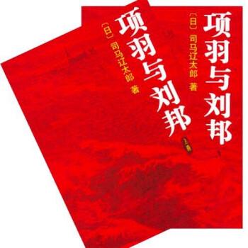 项羽与刘邦 PDF电子版