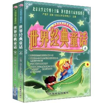 中国好孩子最喜欢的世界经典童话 [3-6岁] PDF电子版