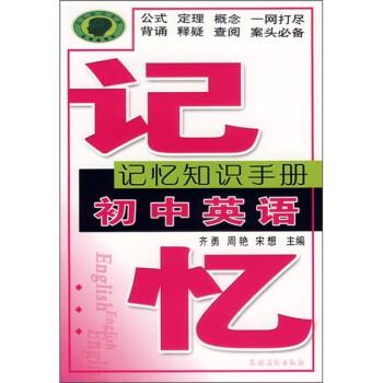 记忆知识手册:初中英语 电子书