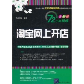 72小时精通·淘宝网上开店 PDF版下载
