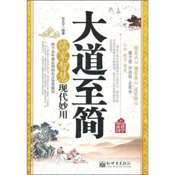 ?#33539;?#22269;学·大道至简:儒家智慧现代妙用 电子书下载