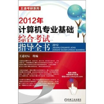 王道考研系列:2012年计算机专业基础综合考试指导全书 电子书下载