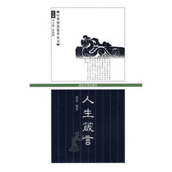人生箴言 PDF版下载