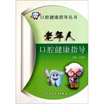口腔健康指导丛书·老年人口腔健康指导 在线阅读