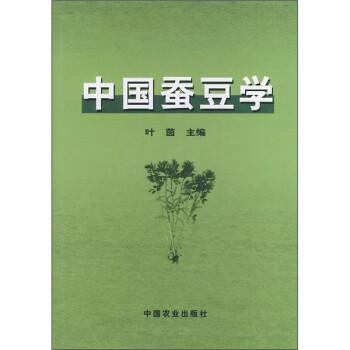 中国蚕豆学 电子版