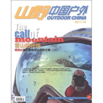 山野中国户外 PDF版下载