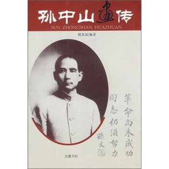 孙中山画传 在线阅读