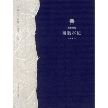 断肠亭记 PDF版下载