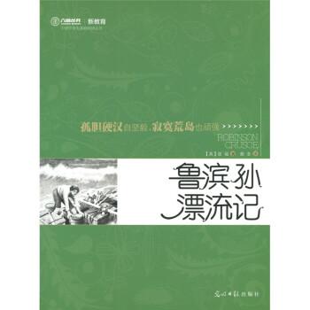 六角丛书·新教育:鲁滨孙漂流记 在线阅读