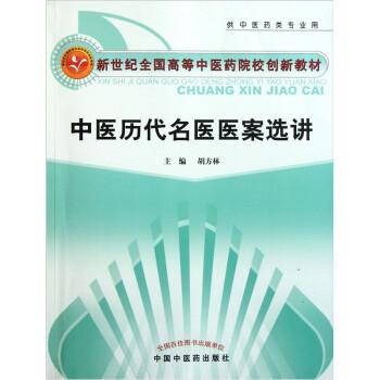 中医历代名医医案选讲 PDF版