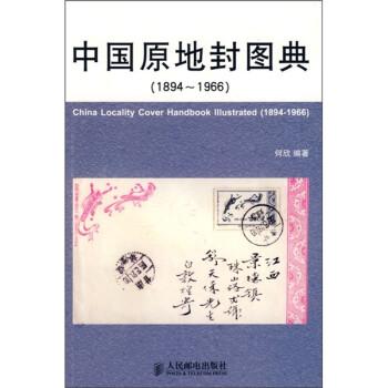 中国原地封图典 在线阅读
