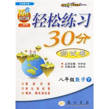 轻松练习30分测试卷:8年级数学 PDF电子版