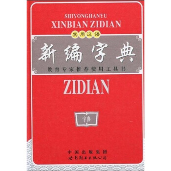 实用汉语新编字典 试读