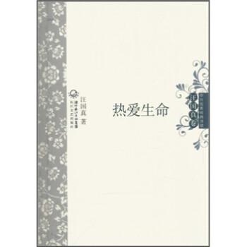 世界名家经典诗歌·汪国真卷:爱生命 在线下载