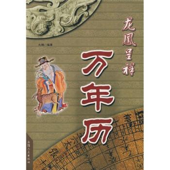 龙凤呈祥万年历 PDF版