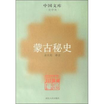 蒙古秘史 电子书下载