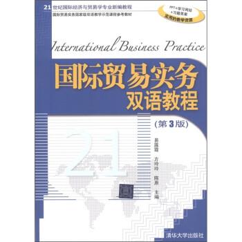 21世纪国际经济与贸易学专业新编教程:国际贸易实务双语教程  [International Business Practice] 在线阅读