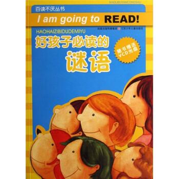 百读不厌丛书:好孩子必读的谜语 [3-6岁] 电子版