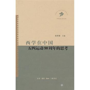 西学在中国 在线下载