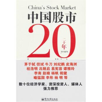 中国股市20年投资智慧 电子版