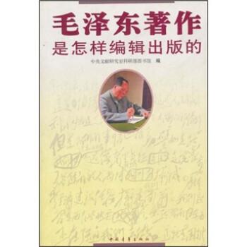 毛泽东著作是怎样编辑出版的 在线阅读