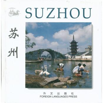 苏州 PDF版下载