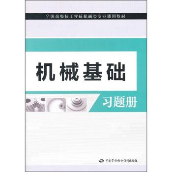 机械基础习题册 电子版下载