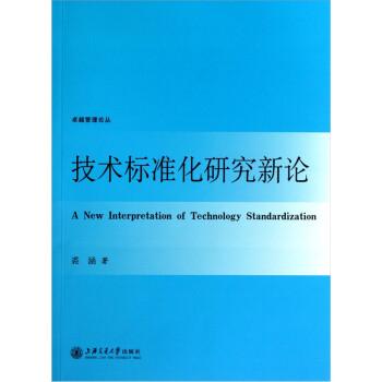 技术标准化研究新论 在线阅读
