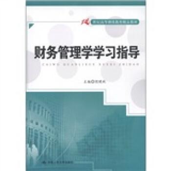 财务管理学学习指导/21世纪高等继续教育精品教材 电子书下载