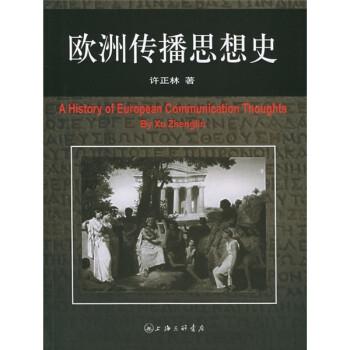 欧洲传播思想史 电子书