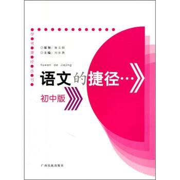 语文的捷径 电子版