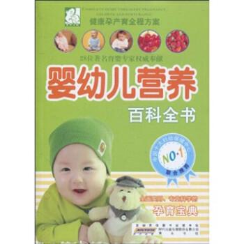 婴幼儿营养百科全书 在线阅读