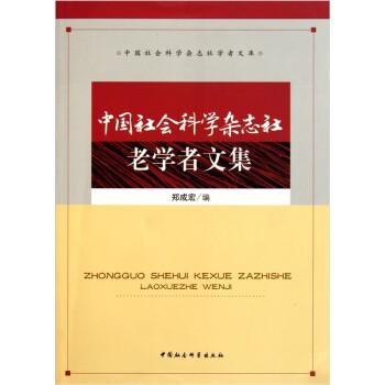 中国社会科学杂志社老学者文集 下载